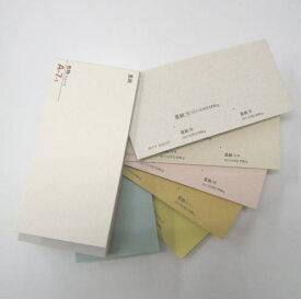 サンプル用里紙 170k ハガキサイズ 1枚 非木材紙 印刷用紙 ファンシーペーパー 特殊紙 カラー用紙