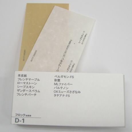 シープスキン 80k A6 or はがきサイズ 200枚 (A4カット品) あす楽 印刷用紙 ファンシーペーパー カラー用紙 半透明紙