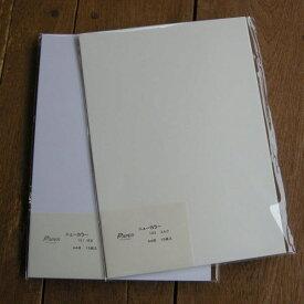 再生色画用紙 ニューカラー 110k A4 1枚 ミルク or ゆき普通紙 OA用紙 画材用紙 印刷用紙 共用紙