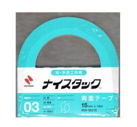【お買い物マラソン】両面テープ布に使える強力タイプ(15mm×15m)1巻【両面接着テープ】
