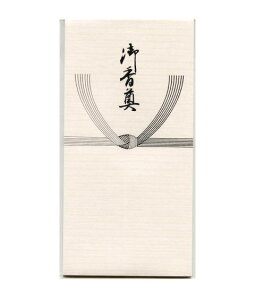 のし袋 高級和紙(御香典墨文字入り)3枚