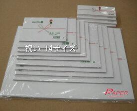 激安! のし紙 祝 A4判 徳用 500枚サイズ 210mm×297mm【熨斗紙 典礼用品】