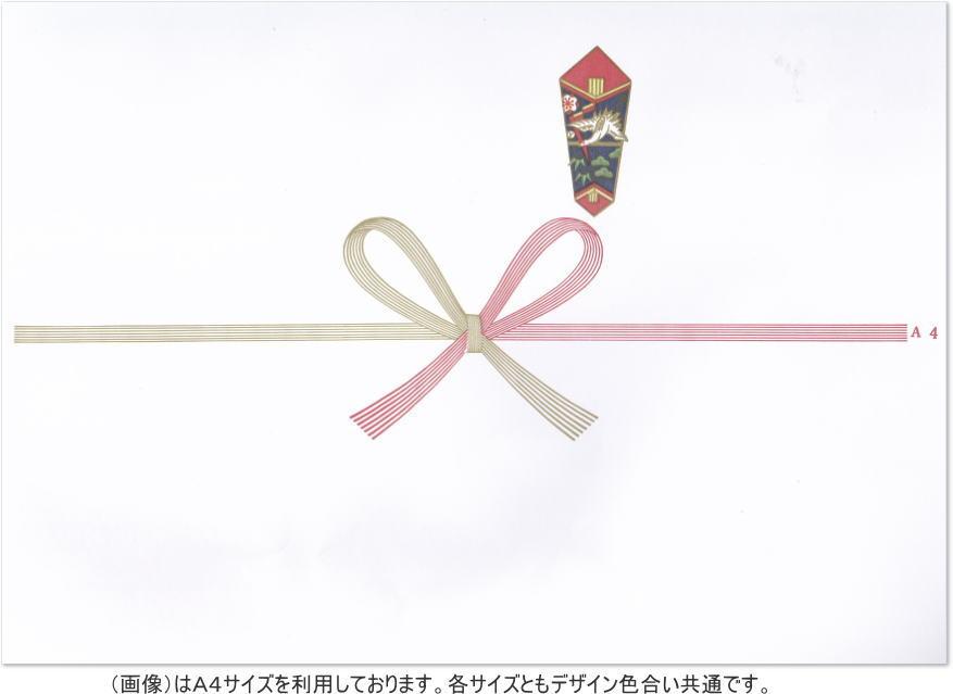激安! のし紙 祝 B5判 徳用 500枚サイズ 182mm×257mm【熨斗紙 典礼用品 OA用紙】