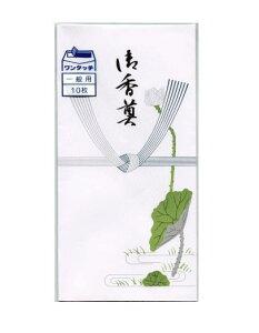 さらに激安 (蓮)のし袋 御香典の文字入函単位(10枚×30袋入)激安 熨斗袋 ヨ-159