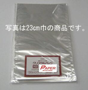 F28-45 HEIKO クリスタルパックFテープなし巾280mm *高さ450mm 厚0.03mm 100枚入 化成品袋 OPP袋 透明ポリ ポリ袋 ポリプロピレン