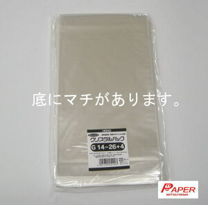 G14-26+4 マチ付きHEIKO クリスタルパックGテープなし巾140mm *高さ260mm +40mm 厚0.03mm 100枚入 化成品袋 OPP袋 透明ポリ ポリ袋 ポリプロピレン