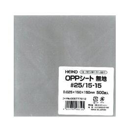OPPシート 無地 0.025×150×150mm (500枚)