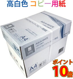 高白色 コピー用紙 A4 5000枚 (500枚×10冊) アクアホワイトコピー用紙【北海道 沖縄は配送不可】