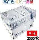 高白色 コピー用紙 A4 2500枚 (500枚×5冊) アクアホワイトコピー用紙【北海道 沖縄は配送不可】