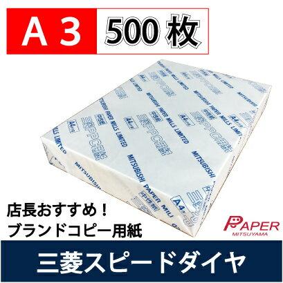 【あす楽】コピー用紙 三菱スピードダイヤ A3 500枚 一般色 高品質 バージンパルプ100% PPC用紙