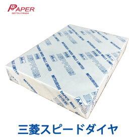 【あす楽】コピー用紙 三菱スピードダイヤ A4 500枚 一般色 高品質 バージンパルプ100% PPC用紙