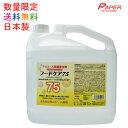 日本製 アルコール消毒液 フードケア75% 5L 食品添加物 エタノール製剤 詰め替え 業務用 植物由来の発酵エタノール 【…