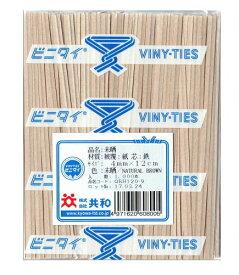 共和ビニタイ(品名 未晒 材質 被覆 紙芯 鉄) 4mm ×120mm (1000本)カラータイ リボン ラッピング
