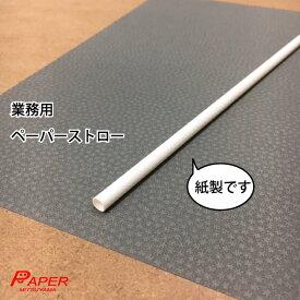 業務用 ペーパーストロー 21cm ロング 白 無地 500本 個包装 紙ストロー