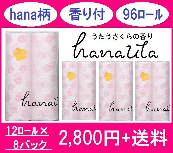 【送料別】さくらhanauta トイレットペーパー プリント うたうさくらの香り ダブル 25m 12ロール・8パック入 96ロール ギフト エコ まとめ買いセット 北欧hana柄