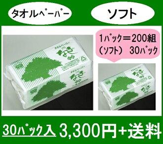수건 종이 소프트 바인더 소프트 타입 200 쌍 2 가닥 30 팩 들어 업무용 대량 구매 세트