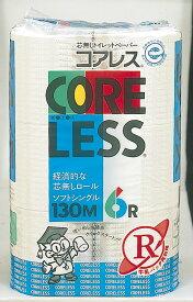 【送料別】5パック コアレス シングル トイレットペーパー 130m 30ロール 芯なし 業務用 エコ まとめ買いセット コンパクト ボロボロにならない