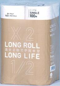 【送料別】【倍巻】ロングロール LONGLIFE シングル トイレットペーパー 100m 12ロール・6パック入 72ロール 業務用 エコ まとめ買いセット ボロボロにならない