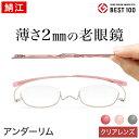 薄型 老眼鏡ペーパーグラス【アンダーリム】携帯用ケース付コンパクトでおしゃれ かわいい 可愛い 男性 女性 メンズ …
