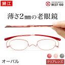 薄型 老眼鏡ペーパーグラス【オーバル +1.0〜+4.0】携帯用ケース付 薄い 軽い おしゃれ かわいい 可愛い 男性 女性 ス…