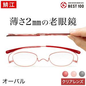 薄型 老眼鏡ペーパーグラス【オーバル】携帯用ケース付 鯖江製 薄い 軽い コンパクトでおしゃれ かわいい 可愛い 男性 女性 メンズ レディース スリム 栞のように薄い リーディンググラス