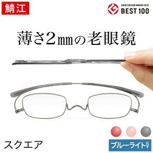 老眼鏡ペーパーグラス ブルーライトカット【スクエア】携帯用ケース付 リーディンググラス 鼻かけ コンパクトでおしゃれ 可愛い 男性 女性 メンズ レディース PCメガネ 鼻パッドなし 栞の