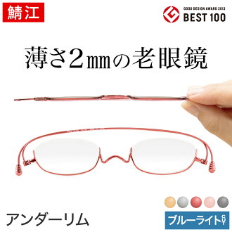 It is a guarantee gift present for Sabae Paperglass one year with case for the blue light cut convex glasses paper glass Sabae stylish male woman compact PC glasses bookmark (bookmark) model reading glass senior glass UV360 thin aspherics five colors +1.