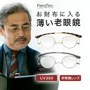 薄い老眼鏡ペーパーグラス【ボストン/+1.0〜+3.0】クラシックシリーズ 携帯用ケース付【おしゃれ 男性 女性 メンズ …