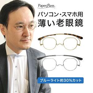 薄い老眼鏡ペーパーグラス ブルーライトカット【クラウンパント +1.0〜+4.0】アンティークゴールド/シルバー携帯用ケース付 おしゃれ 男性 女性 メンズ レディース 栞(しおり)型リーディング