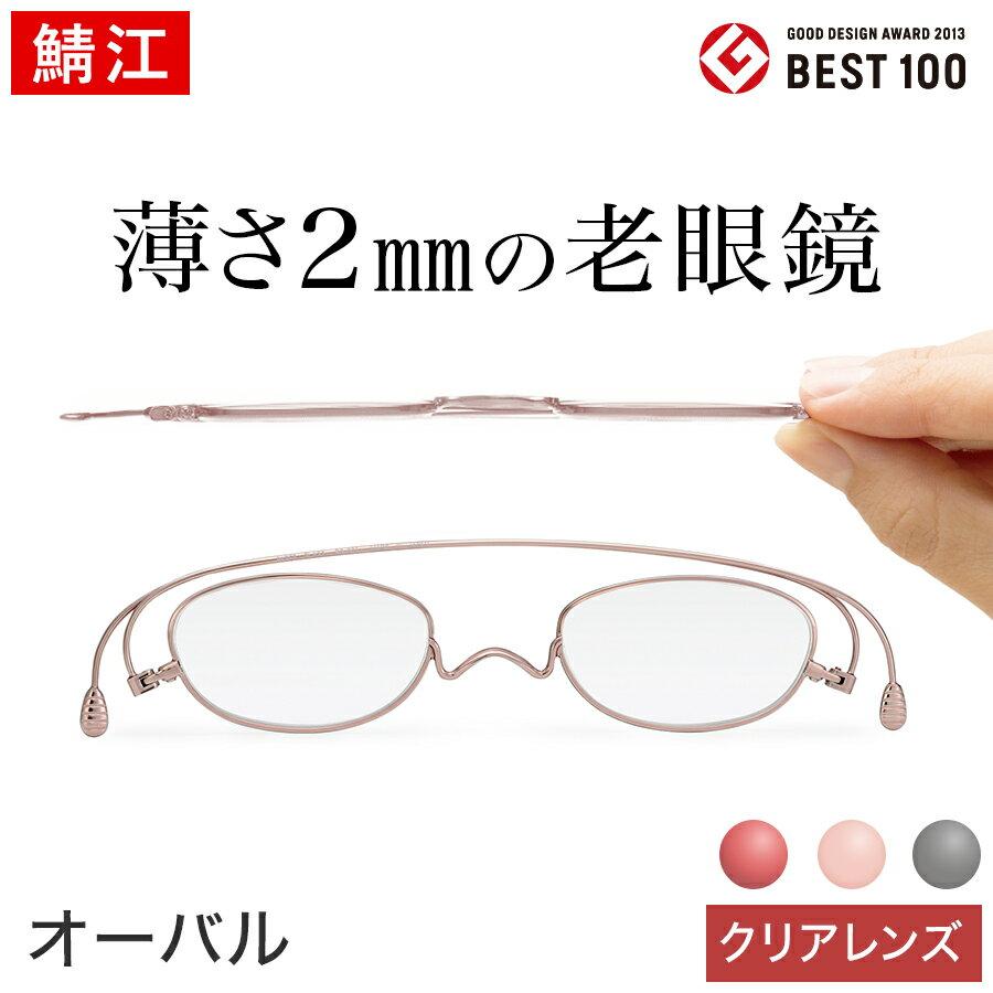薄さ2mmの老眼鏡ペーパーグラス【オーバル】おしゃれ 男性 女性 コンパクト 薄型リーディンググラス シニアグラス UV360 薄型非球面レンズ 5色 +1.0〜+3.0 携帯用ケース付 鯖江 Paperglass 1年間保証