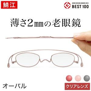 薄型 老眼鏡ペーパーグラス【オーバル +1.0〜+4.0】携帯用ケース付 薄い 軽い おしゃれ 男性 女性 スリム コンパクト 栞(しおり)のように薄いリーディンググラス シニアグラス UV360 鼻パッドな