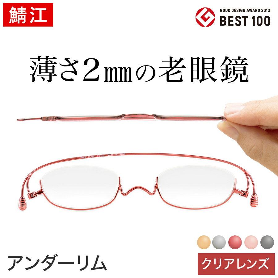 薄さ2mmの老眼鏡ペーパーグラス【アンダーリム】おしゃれ 男性 女性 コンパクト リーディンググラス UV360 薄型非球面レンズ 5色 +1.0〜+3.0 携帯用ケース付 Paperglass 1年間保証 鯖江