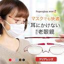 耳にかけない老眼鏡ペーパーグラスmini2【オーバル】携帯用ケース付 マスク 美容室 リーディンググラス シニアグラス …