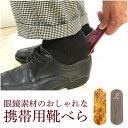 【携帯用靴べら/個性的な10色】Scarpe(スカルペ)ビジネスに最適!メガネ素材のおしゃれな靴ベラ<シューホーン 男性 誕生日 プレゼント ギフト 父の日>