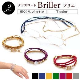 キラキラと輝くクリスタルグラスコード「Briller(ブリエ)」(アクセサリーめがねコードメガネチェーン老眼鏡眼鏡チェーン)