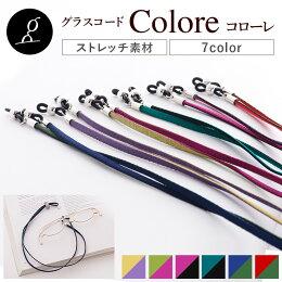 老眼鏡ペーパーグラス特製グラスコード「Colore(コローレ)」グラスコード眼鏡コードめがねコード