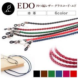 四つ編レザー・オリジナルグラスコード「EDO(エド)」【老眼鏡グラスコード眼鏡コードめがねコード10P01Sep13】