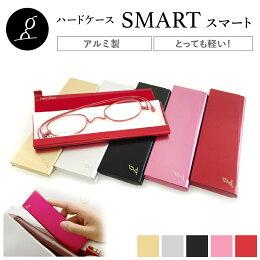 ペーパーグラス特製ハードケース「SMART(スマート)」
