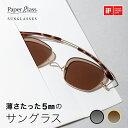 【SALE】ペーパーグラス・サングラス【ウェリントン】2色 【1年間保証 ケース付 UVカット 紫外線 鼻パッドなし 栞のよ…
