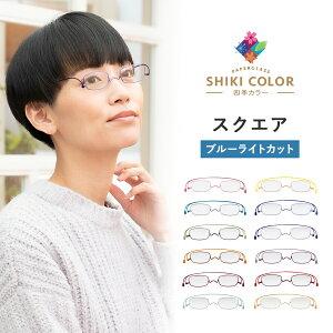 薄い老眼鏡ペーパーグラス スクエア<四季12色>ブルーライトカット +1.0〜+4.0【携帯用 ケース付 おしゃれ 男性 女性 メンズ レディース コンパクト 折りたたみ 栞 しおり型リーディンググラ