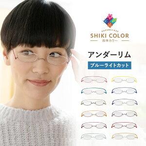 薄い老眼鏡ペーパーグラス アンダーリム<四季12色>ブルーライトカット +1.0〜+4.0【携帯用 ケース付 おしゃれ 男性 女性 メンズ レディース コンパクト 栞のように薄い リーディンググラス