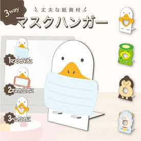 【送料無料】マスクスタンド マスク置き【マスクハンガー 】マスク仮置き マスクかけ スマフォスタンド スマフォ 台 スマフォホルダーペンスタンド ペン立て 紙製 おしゃれ かわいい 可愛い 動物 マスク スタンド オフィス デスク 日本製