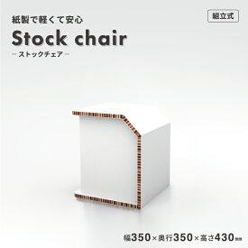 【送料無料】収納 テレワーク イス【ストックチェア-ホワイト】紙製品 段ボール ダンボール椅子 いす 整理 ストック紙製 シンプル おしゃれ店舗 オフィス 室内 日本製