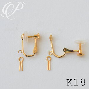 イヤリング パーツ K18 18K 18金 ゴールド セミオーダー【ブラ】【2個:1ペア】【金具】