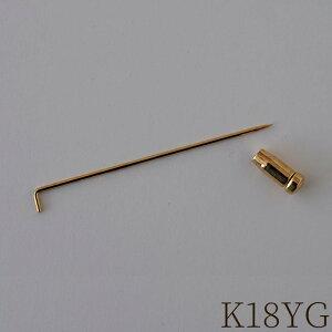 ピンブローチ ネクタイピン つきさしタイプ 金具 18金 k18 18k イエローゴールド パーツ 父の日 セミオーダー ハンドメイド