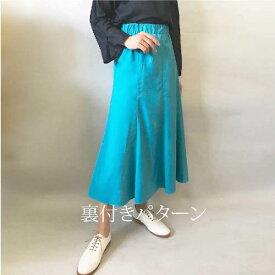 縫うのも着心地も楽々! 時短ソーイング! ウエストゴム8枚接ぎマーメイドスカート 裏付き 7号〜17号 型紙 ハンドメイド ロングスカート マーメイドライン スカートパターン 洋裁 手作り 大きいサイズ