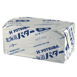 【業務用】よつ葉バター 有塩 450g 【冷凍】