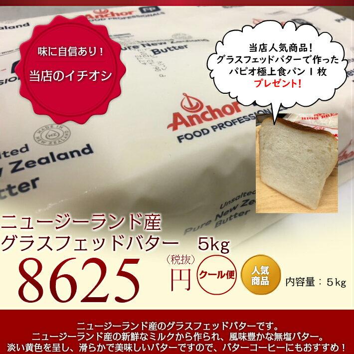 【楽天最安値】極上食パン1枚プレゼント!ニュージーランド産 グラスフェッドバター 賞味期限2020.2.8フォンテラ社製 アンカーバター 5kg【冷凍】グラスフェッドバターで作った極上食パン1枚プレゼント