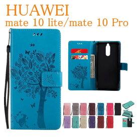 Huawei Mate 10 Pro ケース 手帳型 Huawei Mate 10 Lite 手帳型 PUレザー 耐衝撃 カード収納 スタンド機能 マグネット式 ファーウェイ Mate10 Proケース 携帯カバー おしゃれ 押し柄 手帳ケース 手帳型 オシャレ 花 樹 猫