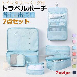 収納ポーチ 衣類 トラベルポーチ トイレタリーバッグ ランドリーポーチ スーツケース整理バッグ 旅行用 大容量 下着 小物収納 旅行バッグ レディース メンズ